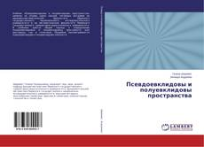 Псевдоевклидовы и полуевклидовы пространства kitap kapağı
