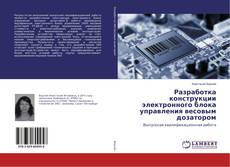 Bookcover of Разработка конструкции электронного блока управления весовым дозатором