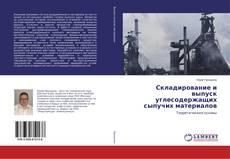 Bookcover of Складирование и выпуск углесодержащих сыпучих материалов