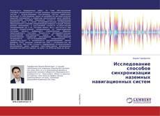 Buchcover von Исследование способов синхронизации наземных навигационных систем