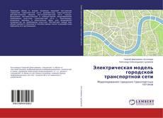 Bookcover of Электрическая модель городской транспортной сети