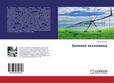 Bookcover of Зеленая экономика
