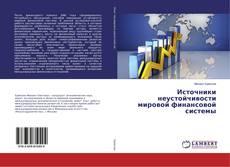 Источники неустойчивости мировой финансовой системы kitap kapağı