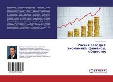Россия сегодня: экономика, финансы, общество的封面