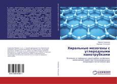 Capa do livro de Хиральные мезогены с углеродными нанотрубками