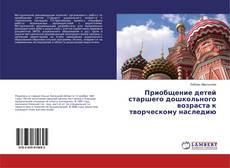 Bookcover of Приобщение детей старшего дошкольного возраста к творческому наследию