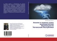 Обложка Анализ и оценка угроз экономической безопасности Чеченской Республики