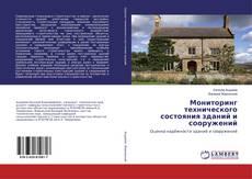 Bookcover of Мониторинг технического состояния зданий и сооружений