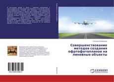 Bookcover of Совершенствование методов создания офртофотопланов на линейные объекты