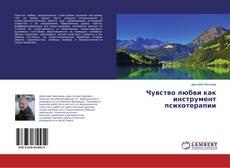 Bookcover of Чувство любви как инструмент психотерапии