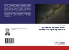 Buchcover von Явления Вселенной - свойство Пространства