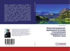 Couverture de Конституционно-правовые основы становления суверенитета Казахстана