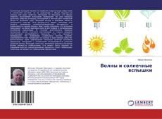Bookcover of Волны и солнечные вспышки
