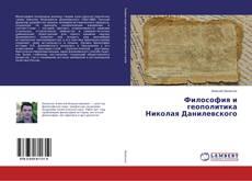 Borítókép a  Философия и геополитика Николая Данилевского - hoz