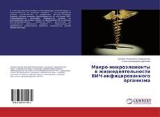 Bookcover of Макро-микроэлементы в жизнедеятельности ВИЧ-инфицированного организма