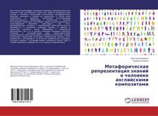 Обложка Метафорическая репрезентация знаний о человеке английскими композитами