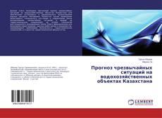 Capa do livro de Прогноз чрезвычайных ситуаций на водохозяйственных объектах Казахстана