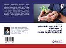 Обложка Проблемные вопросы и приоритеты современной молодежной политики