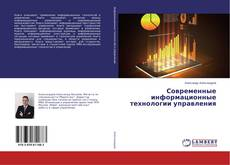 Copertina di Современные информационные технологии управления