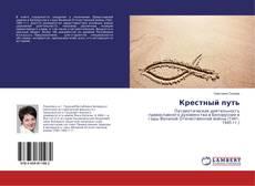 Borítókép a  Крестный путь - hoz