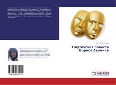 Bookcover of Плутовская повесть Бориса Акунина