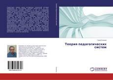 Bookcover of Теория педагогических систем