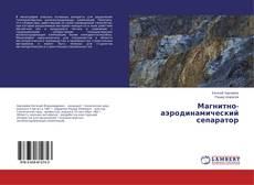 Bookcover of Магнитно-аэродинамический сепаратор