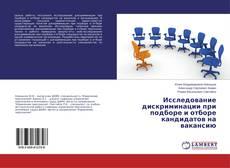 Capa do livro de Исследование дискриминации при подборе и отборе кандидатов на вакансию