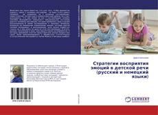 Обложка Стратегии восприятия эмоций в детской речи (русский и немецкий языки)