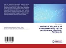 Copertina di Обратные задачи для квадратичного пучка операторов Штурма-Лиувилля