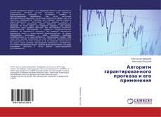 Bookcover of Алгоритм гарантированного прогноза и его применения