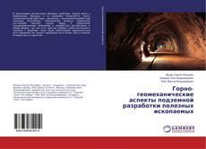 Borítókép a  Горно-геомеханические аспекты подземной разработки полезных ископаемых - hoz