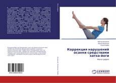 Bookcover of Коррекция нарушений осанки средствами хатха-йоги