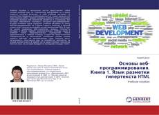 Buchcover von Основы веб-программирования: язык разметки гипертекста HTML. Книга 1