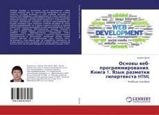 Основы веб-программирования: язык разметки гипертекста HTML. Книга 1 kitap kapağı
