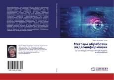 Bookcover of Методы обработки видеоинформации
