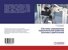 Copertina di Системы управления параллельной работой шаговых двигателей