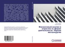 Capa do livro de Финансовый анализ в отраслях и сферах деятельности. Черная металлургия