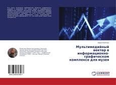Buchcover von Мультимедийный вектор в информационно-графическом комплексе для музея