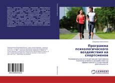 Borítókép a  Программа психологического воздействия на спортсменов - hoz