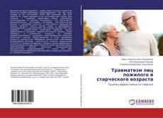 Обложка Травматизм лиц пожилого и старческого возраста