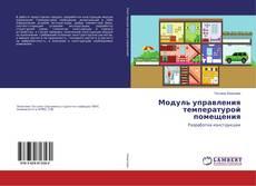 Buchcover von Модуль управления температурой помещения