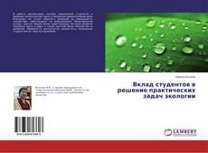 Обложка Вклад студентов в решение практических задач экологии