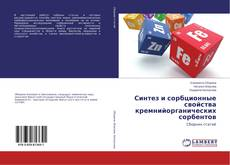 Bookcover of Синтез и сорбционные свойства кремнийорганических сорбентов