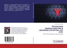 Bookcover of Тотальное превосходство и деловые качества soft skills