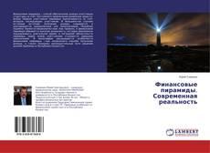 Bookcover of Финансовые пирамиды. Современная реальность