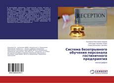 Copertina di Система безотрывного обучения персонала гостиничного предприятия