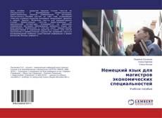 Bookcover of Немецкий язык для магистров экономических специальностей