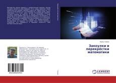 Bookcover of Закоулки и перекрёстки математики