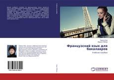Bookcover of Французский язык для бакалавров